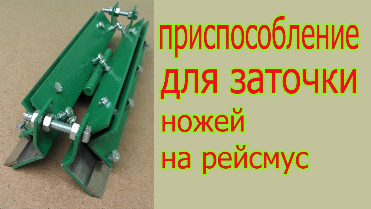 Приспособления для заточки ножей электрорубанка своими руками