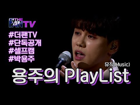 SBS [더 팬] - 용주의 플레이리스트 / 'THE FAN' Special