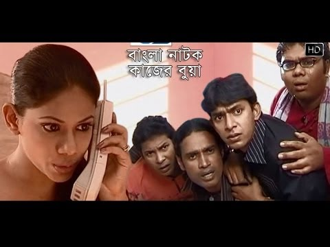 Kajer Bua কাজের বুয়া ft Chanchal Chowdhury & Mosharraf Karim [HD]
