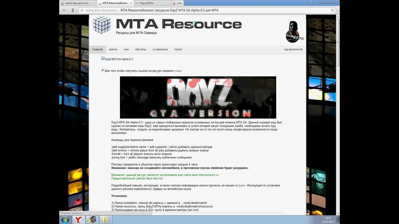 Как создать сервер MTA Dayz - YouTube