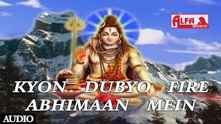 क्यों डूब्यो फिरें अभिमान में | Nathu Singh Shekhawat Bhajan | Rajasthani Songs Alfa