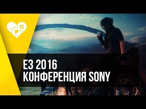 WE ❤ E3 2016. КОНФЕРЕНЦИЯ SONY.
