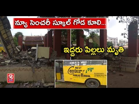 2 Students Died & 5 Injured As School Wall Collapse In New Century Public School | V6 News