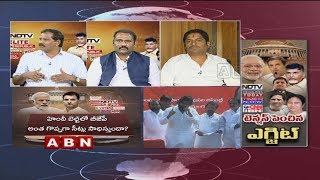 Special Discussion On Exit Poll Results And Lagadapati Survey| BJP |Congress|TDP|Part 2