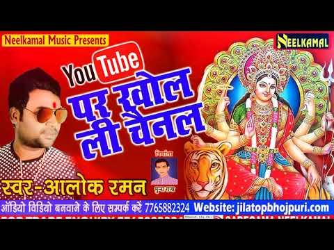 यूट्यूब पर खोले ली चैनल ऐ मईया रानी || youtube par khole Li Channel || Alok Raman - Devigeet Song