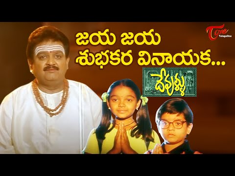 Devullu - Telugu Songs - Jaya Jaya Subhakara Vinayaka video