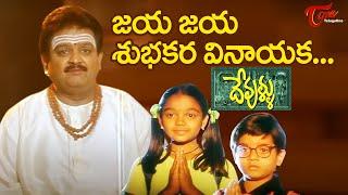 Devullu Movie Songs   Jaya Jaya Video Song   Prithvi,Raasi