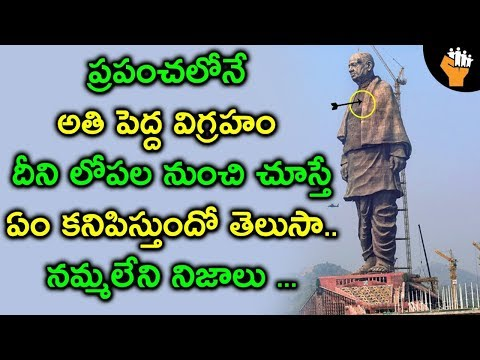Unknown Facts about  Statue of Unity| Secrets Behind  World Tallest  Sardar Patel Statue|Socialpost