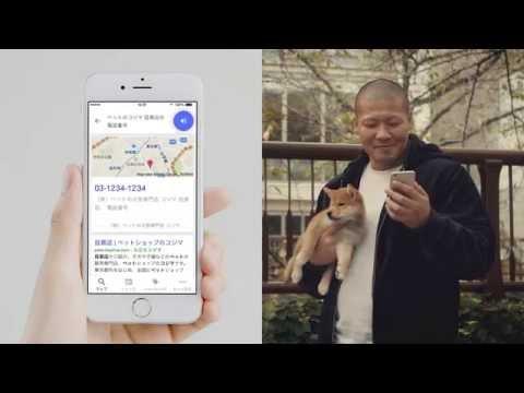 Google アプリ:「こわくない男」篇 iPhone