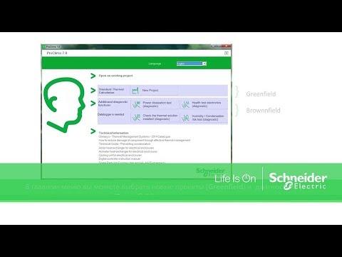 Программное обеспечение ProClima для новых установок (Greenfield) - Руководство