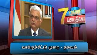 20TH MAR 7PM MANI NEWS