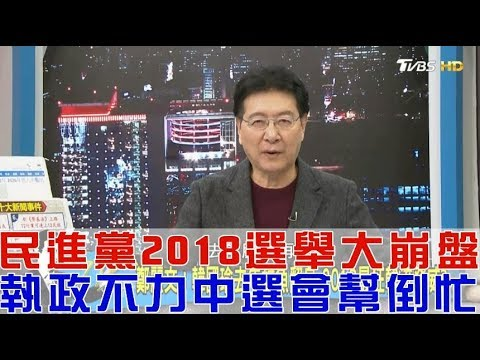 台灣-少康戰情室-20190204 民進黨2018選舉大崩盤!執政不力中選會還幫倒忙?