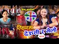 Super Hit Tihar song 2074 | Tihar Man deusi ra Bhailo | Bishnu Majhi Hit tihar Song | HD