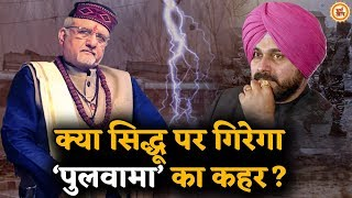अब होगी Sidhu की छुट्टी, सच साबित हुई Sant Betra Ashoka की भविष्यवाणी