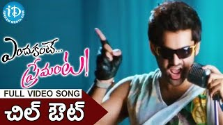 Chill OChill Out Song - Endukante Premanta Movie Songs - Ram - Tamanna - A Karunakaran