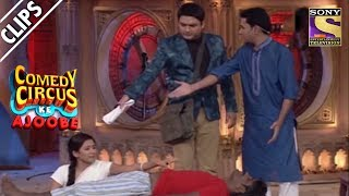 Kapil Attends A Funeral | Comedy Circus Ke Ajoobe
