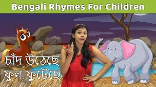 Chand Utheche Ful Futeche Bengali Song | Bangla Kids Songs | Learn To Sing Bengali Rhymes