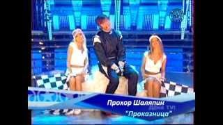 """Прохор Шаляпин - """"Проказница"""""""