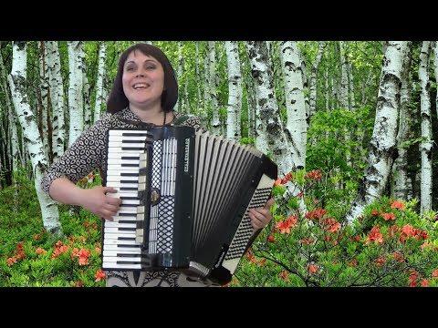 «Трактористка» ❤️ Ходила я, девчоночка по полю босиком😊 ВЕСЁЛАЯ ПЕСНЯ под аккордеон! Играй гармонь