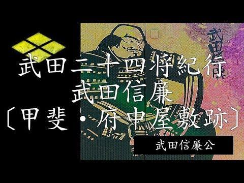 武田信廉の画像 p1_28