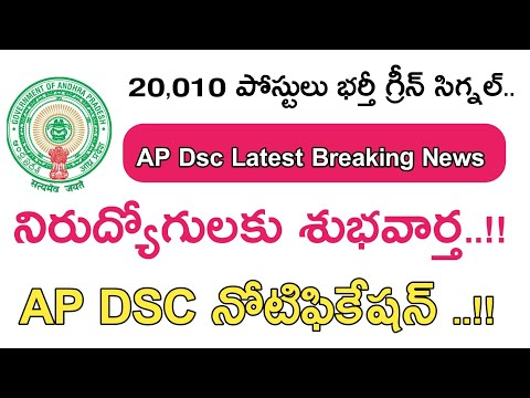AP DSC LATEST BREAKING NEWS TODAY || AP DSC NOTIFICATION 2018 LATEST NEWS TODAY