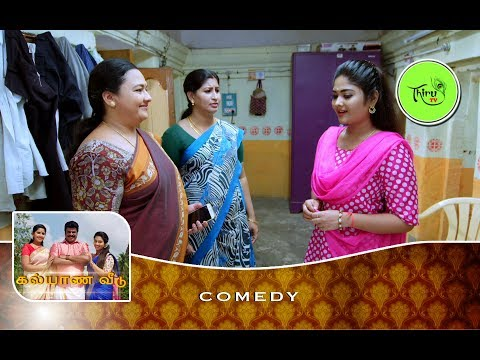 KALYANA VEEDU   TAMIL SERIAL   COMEDY   KALA & SAGUNTHALA DISCUISSION TO REVATHI FOR MARRIAGE