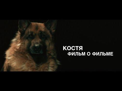 ПОСЛЕВКУСИЕ(фильм о фильме Костя)