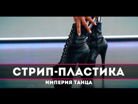 Стрип-Пластика   Преподаватель студии Империя Танца в Минске