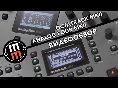Elektron Octatrack и Analog Four MK2 - быстрый обзор нововведений