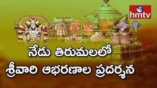 నేడు తిరుమలలో శ్రీవారి ఆభరణాల ప్రదర్శన | Tirumala Balaji Jewels Display Test Today | hmtv