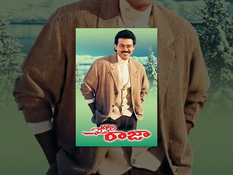 Pokiri Raja Telugu Full Length Movie || Venkatesh Roja Prathibha...