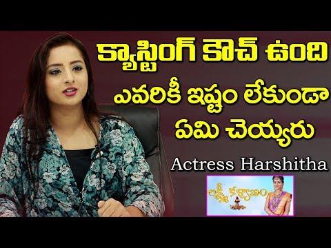 Lakshmi Kalyanam Serial Fame Harshitha Response on Casting Couch | Harshitha Interview #9RosesMedia
