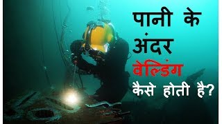 Underwater welding in Hindi