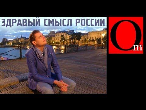 Здравый смысл России