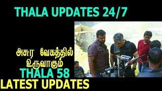 Download புயல் வேகத்தில் தயார் ஆகும் தல 58 | Ajith next movie |   Ajith news | Thala Updates 24/7. 3Gp Mp4