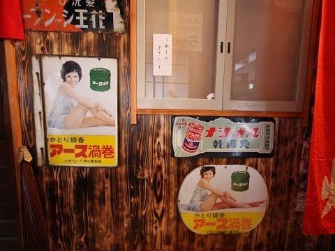 【HD】湯郷温泉 「あの日のおもちゃ館・昭和館」 岡山県美作市