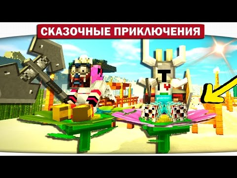 ЛЕТАЕМ НА ЦВЕТОЧКАХ!! 15 - Сказочные приключения (Minecraft Let's Play)