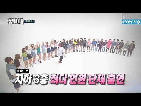 Next Week Weekly Idol 'Fifth anniversary' Special