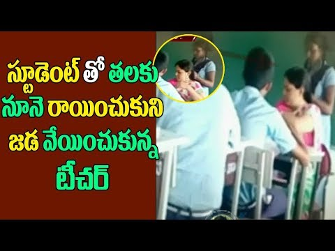 Caught On Camera | Students Head Massage to Teacher in Jangaon District | ABN Telugu