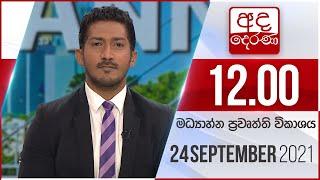 Derana News 12.00 PM -2021-09-24