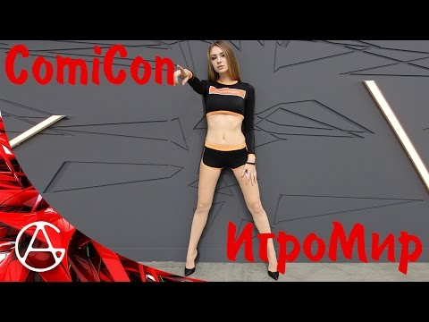 ИгроМир 2015 киберспорт, девушки GO-GO, косплей