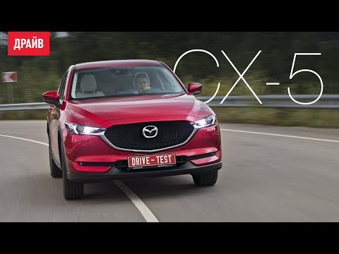 Download Mazda CX-5 тест-драйв с Никитой Гудковым
