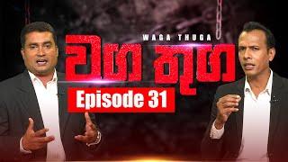WAGA THUGA | Episode 31 |29 - 05 - 2020