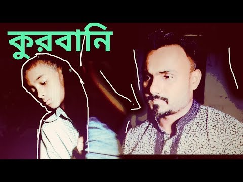 QURBANI || Bangla New Short Film 2017 BY Basay Jane II কুরবানী || EID SPEACIAL IIবাংলা নাটক||