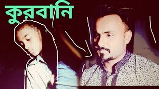 QURBANI    Bangla New Short Film 2017 BY Basay Jane II কুরবানী    EID SPEACIAL IIবাংলা নাটক  