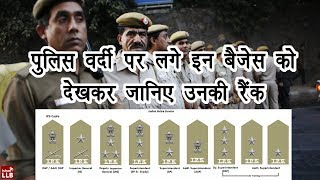 Indian Police Ranks and Badges in Hindi | By Ishan