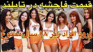 قيمت يك جنده در تايلند شبى چقدر است ؟ ورود خانم ها و بچه ها ممنوع !