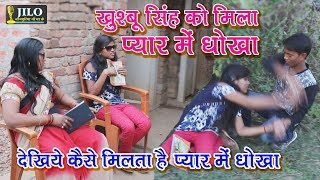 6 COMEDY VIDEO (2018) ~ खुश्बू सिंह को मिला प्यार में धोखा ~ Dekhiye Kaise Milata Hai Pyar Me Dhokha