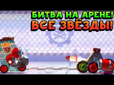 БИТВА НА АРЕНЕ! ВСЕ ЗВЁЗДЫ! - CATS: Crash Arena Turbo Stars