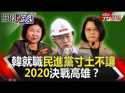 台灣-關鍵時刻-20190125 韓國瑜就職滿月!民進黨一條路都殺到寸土不讓 2020要決戰高雄!?